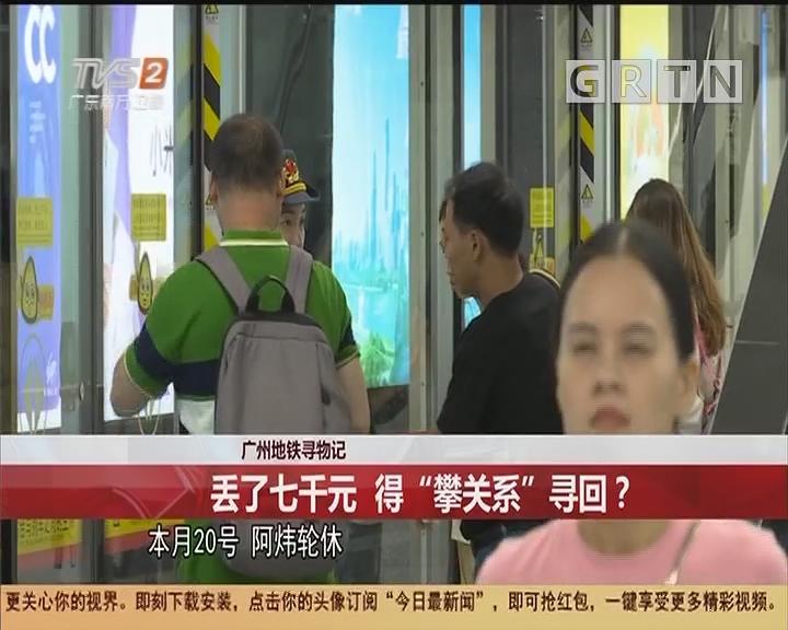 """广州地铁寻物记:丢了七干元 得""""攀关系""""寻回?"""