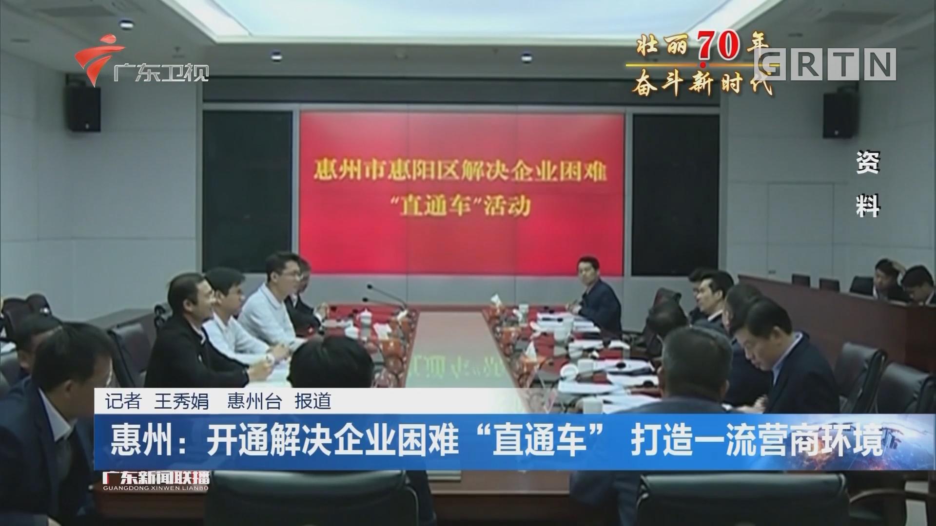 """惠州:开通解决企业困难""""直通车"""" 打造一流营商环境"""