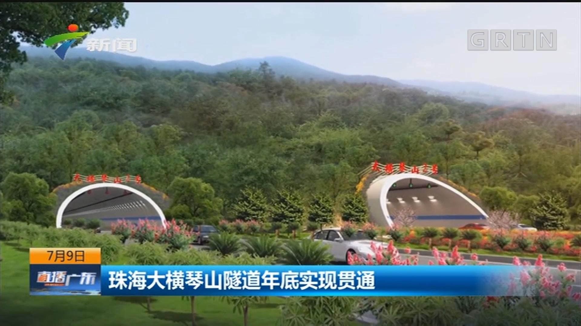 珠海大横琴山隧道年底实现贯通
