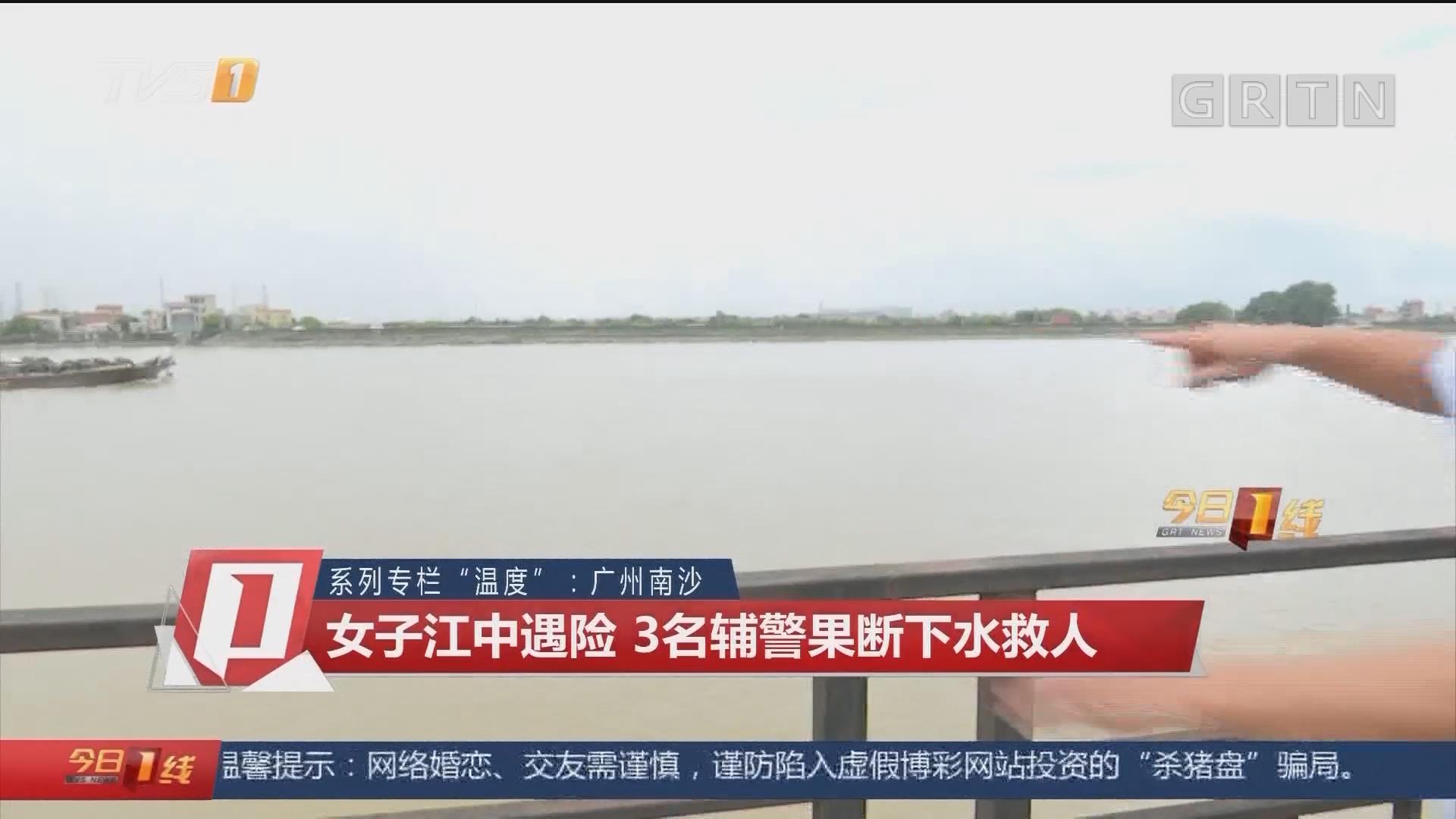 """系列专栏""""温度"""":广州南沙 女子江中遇险 3名辅警果断下水救人"""