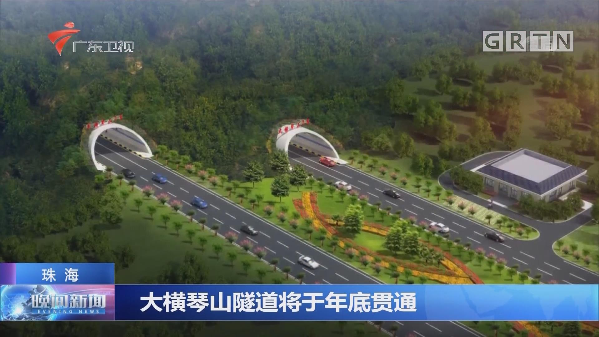 大横琴山隧道将于年底贯通
