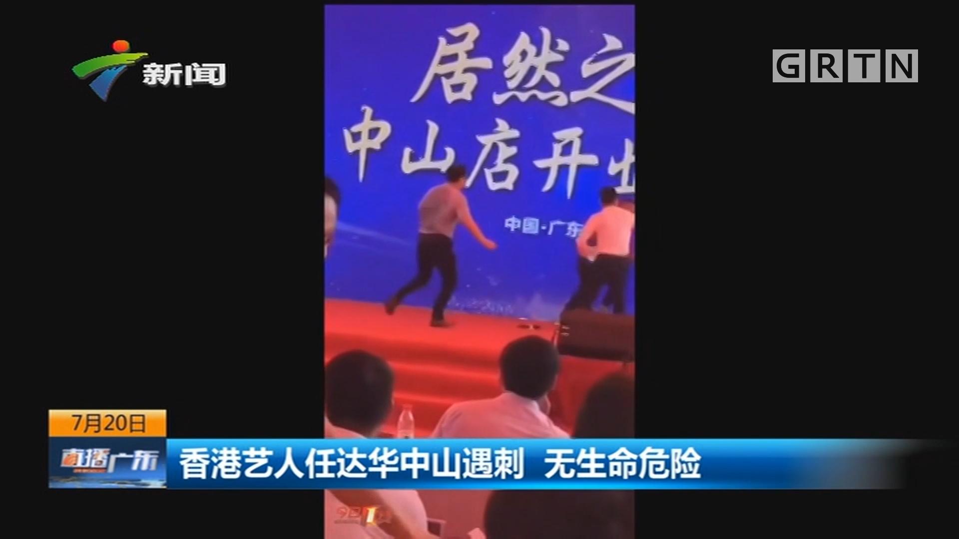 香港艺人任达华中山遇刺 无生命危险