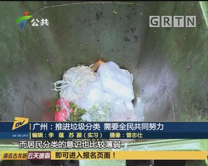 广州:推进垃圾分类 需要全民共同努力