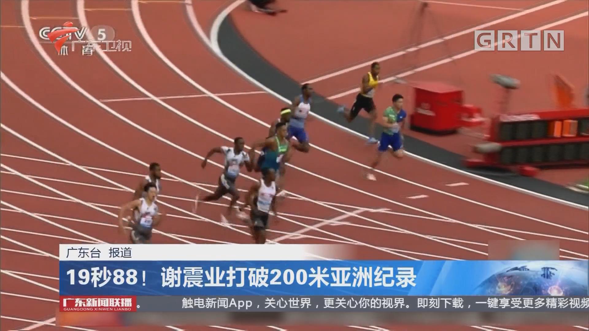 19秒88!谢震业打破200米亚洲纪录