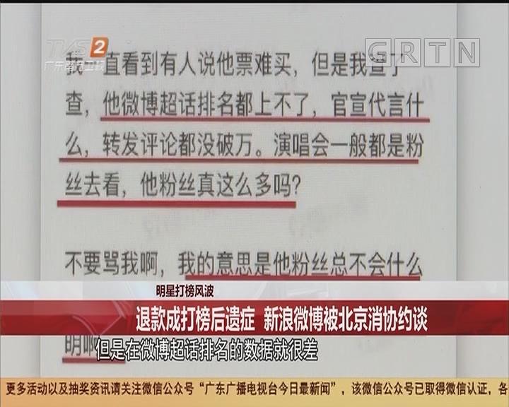 明星打榜风波:退款成打榜后遗症 新浪微博被北京消协约谈