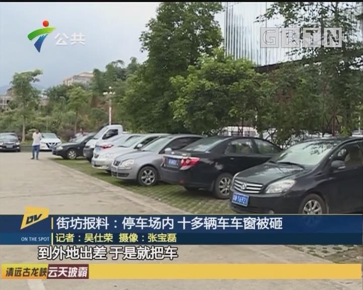 街坊报料:停车场内 十多辆车车窗被砸