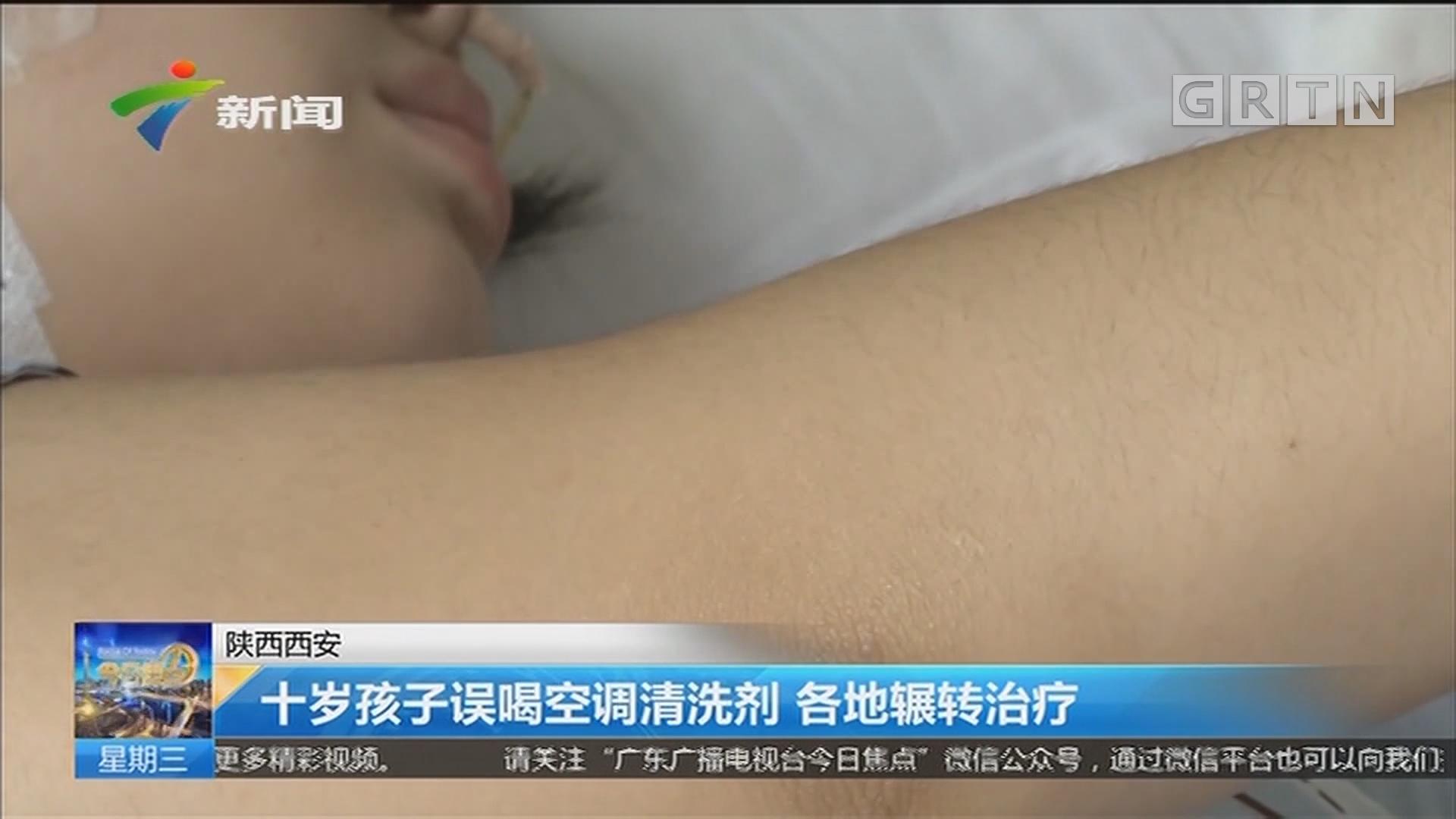 陕西西安:十岁孩子误喝空调清洗剂 各地辗转治疗