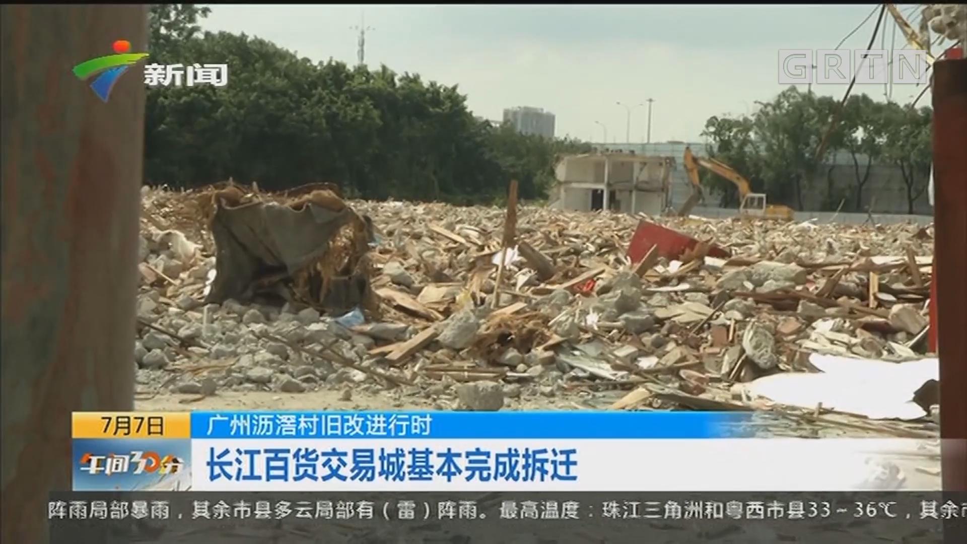 广州礼教村旧改进行时 长江百货交易城基本完成拆迁