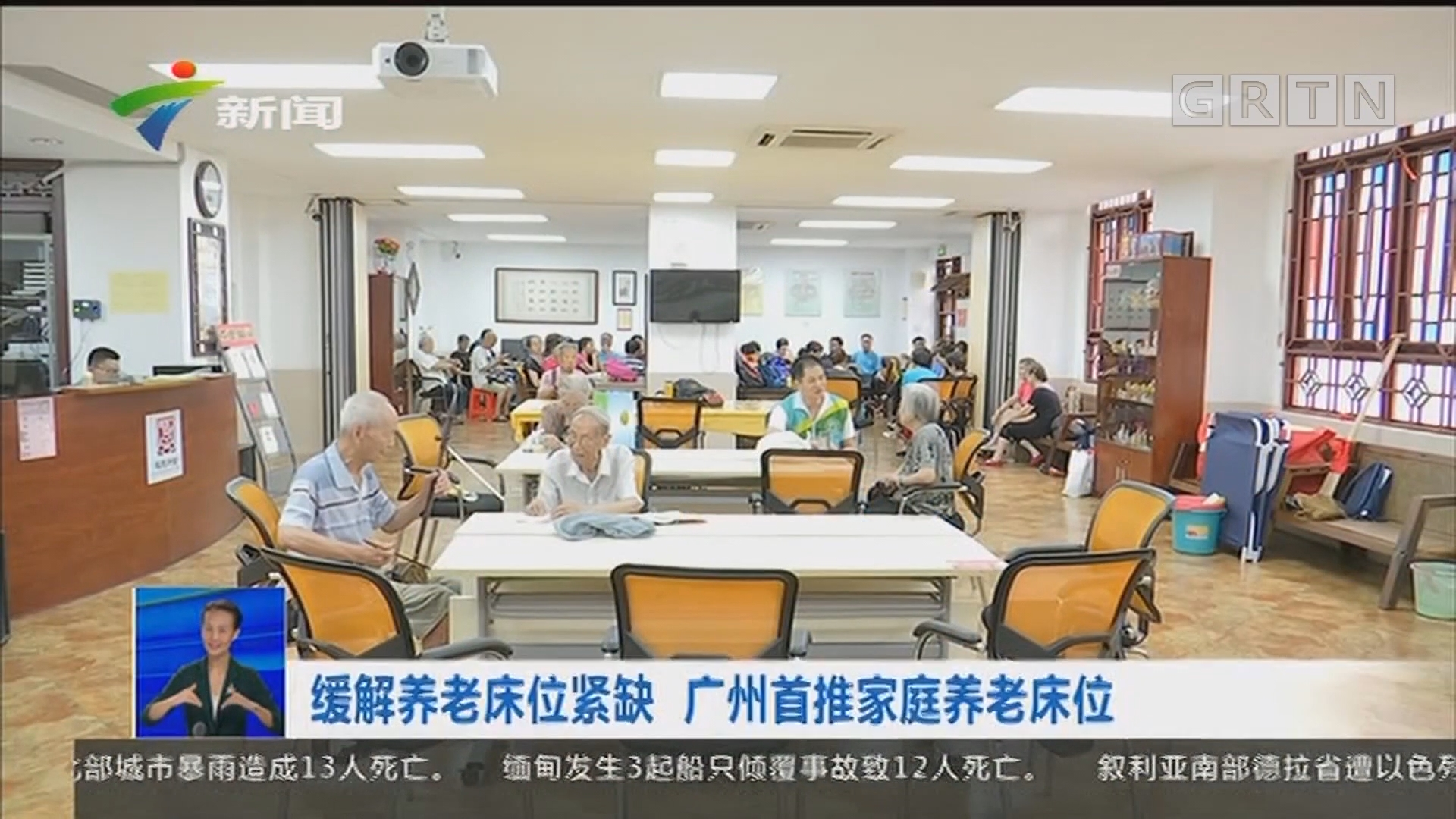 ?#33322;?#20859;老床位紧缺 广州首推家庭养老床位