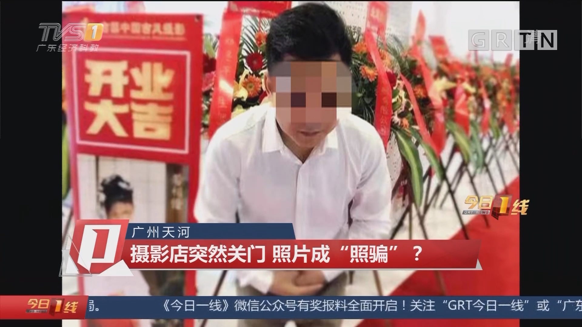 """广州天河:摄影店突然关门 照片成""""照骗""""?"""