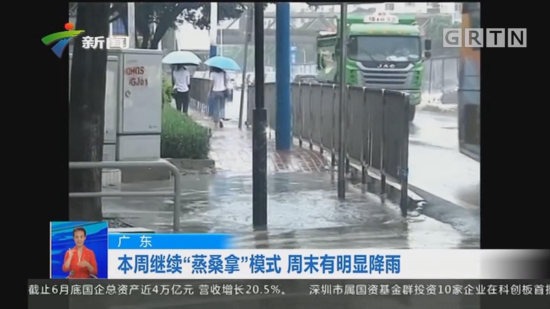"""广东:本周继续""""蒸桑拿""""模式 周末有明显降雨"""