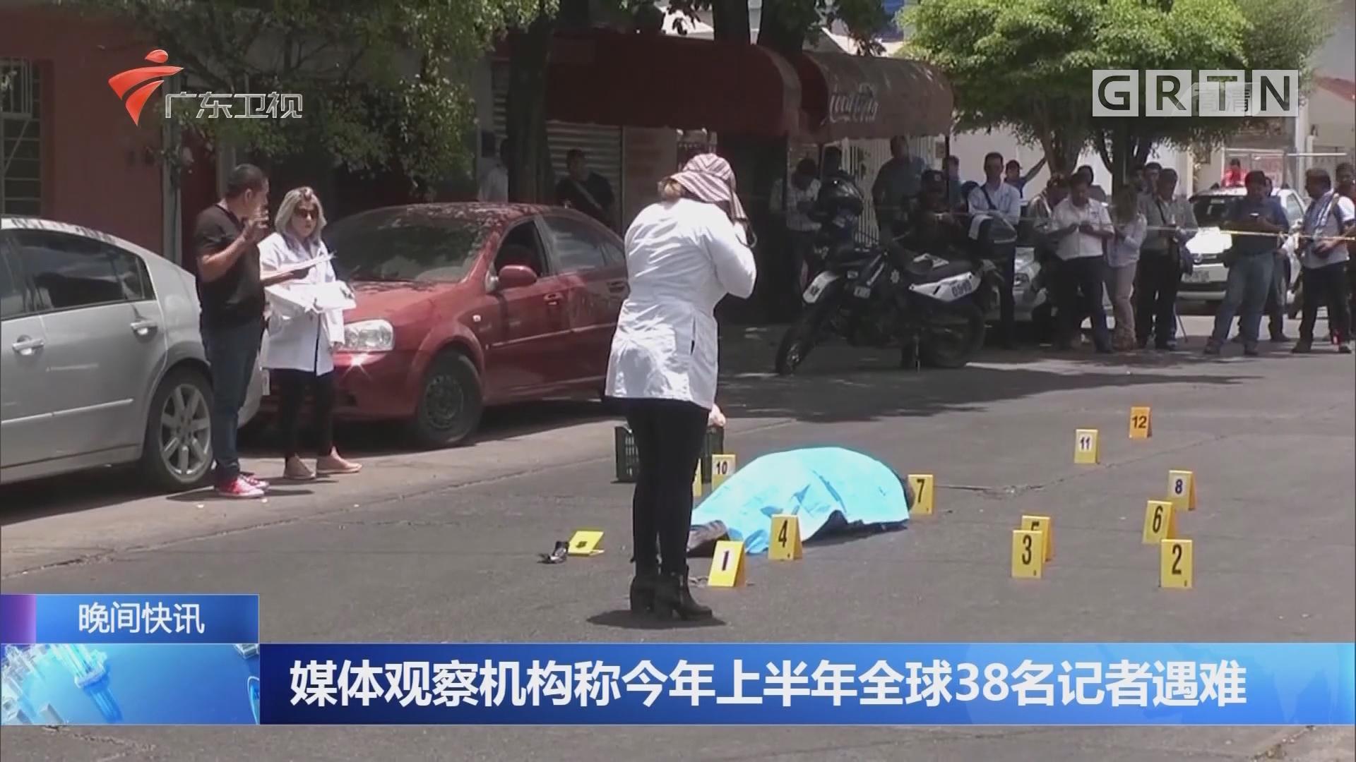 媒体观察机构称今年上半年全球38名记者遇难