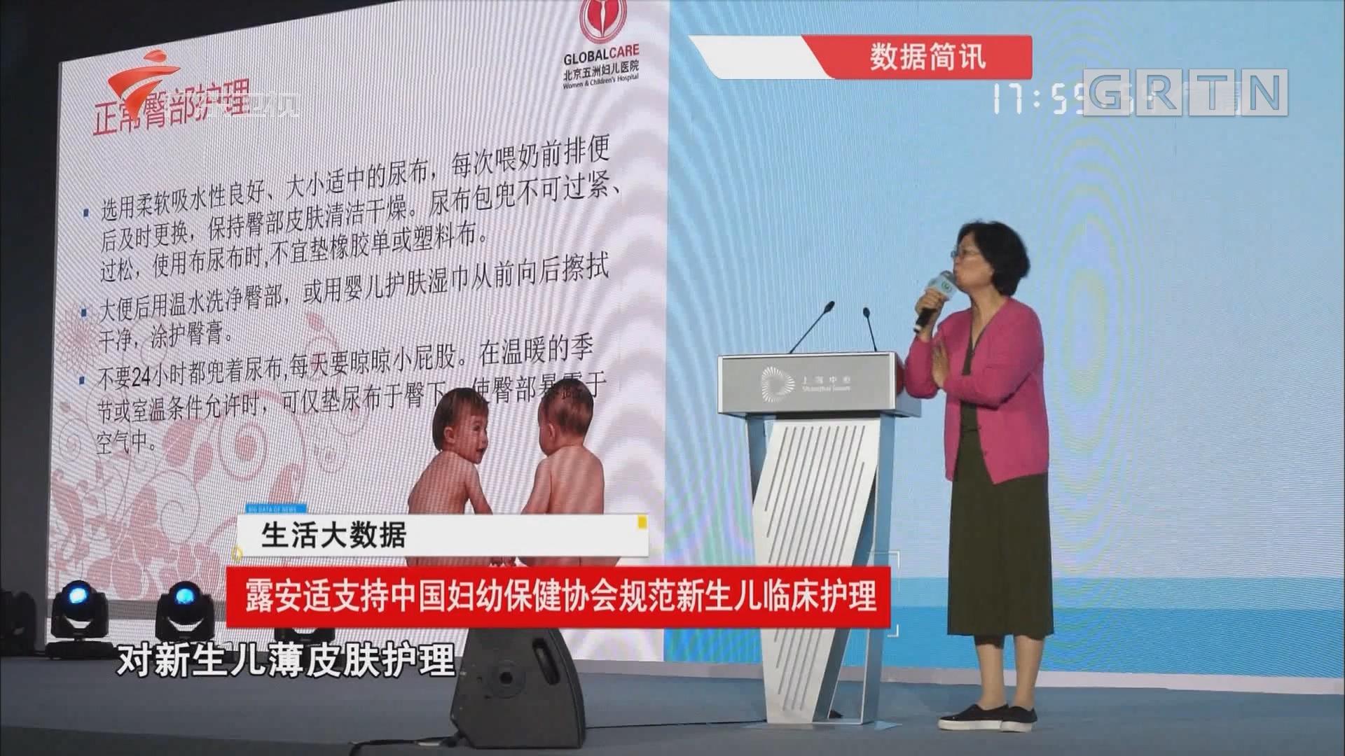 露安适支持中国妇幼保健协会规范新生儿临床护理