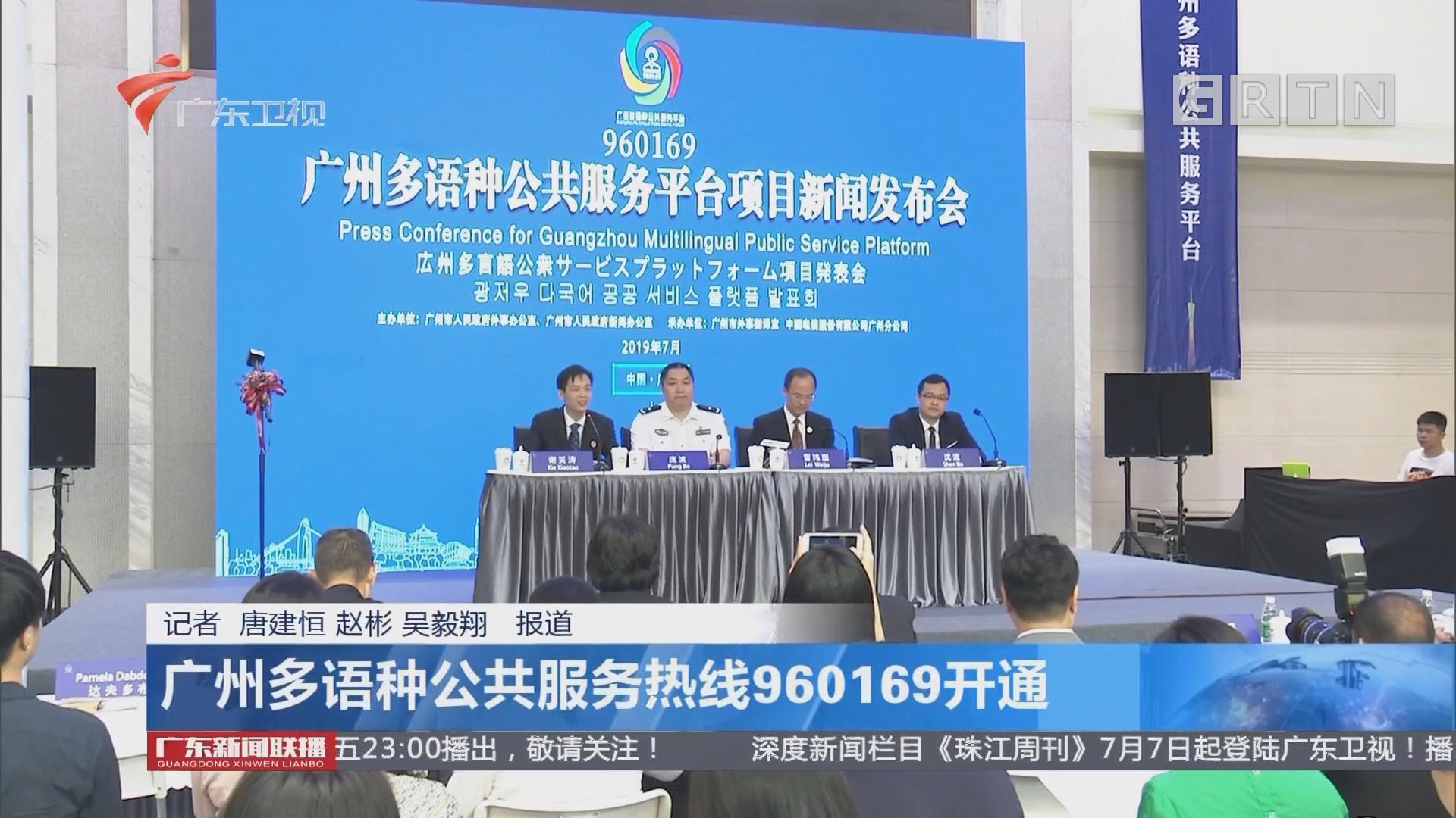 广州多语种公共服务热线960169开通
