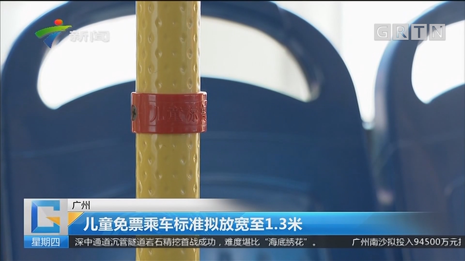 广州:儿童免票乘车标准拟放宽至1.3米
