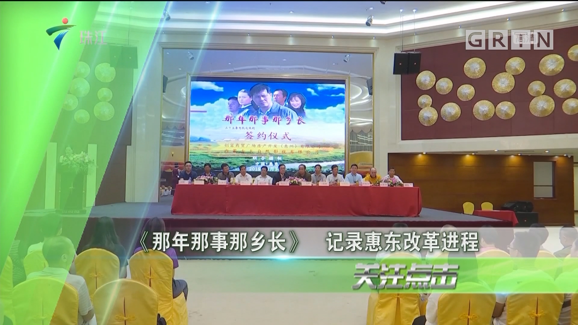 《那年那事那鄉長》 記錄惠東改革進程