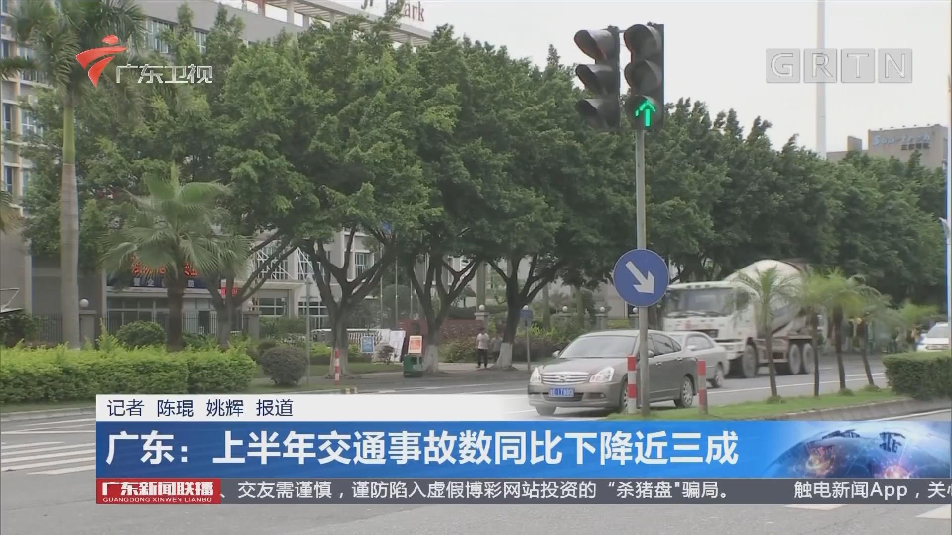 广东:上半年交通事故数同比下降近三成