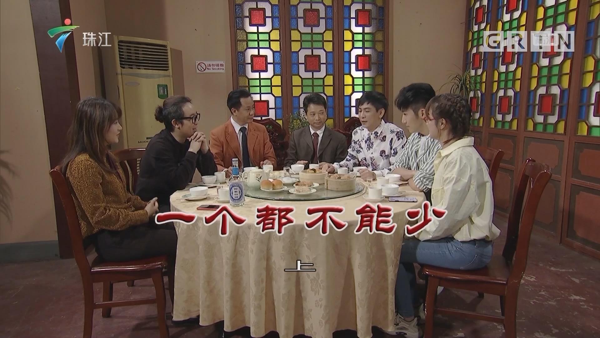 [HD][2019-07-07]外来媳妇本地郎:一个都不能少(上)