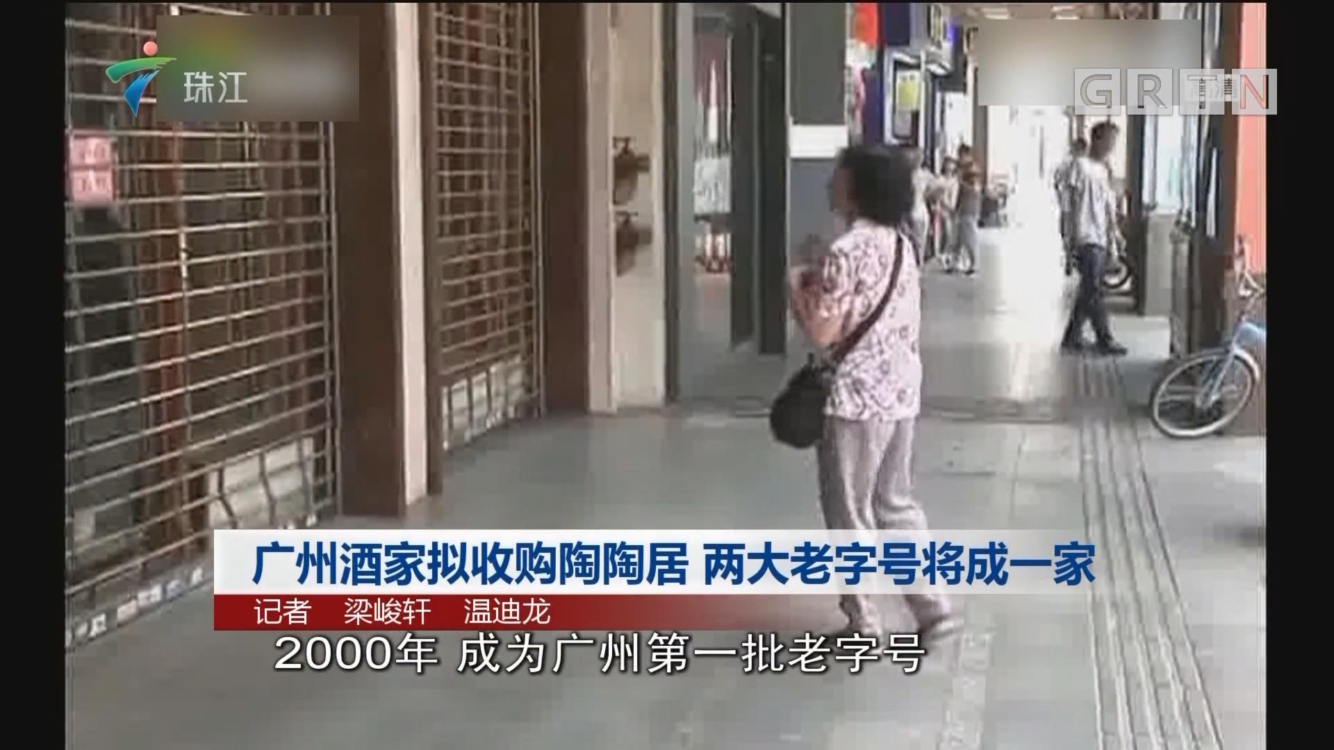 廣州酒家擬收購陶陶居 兩大老字號將成一家