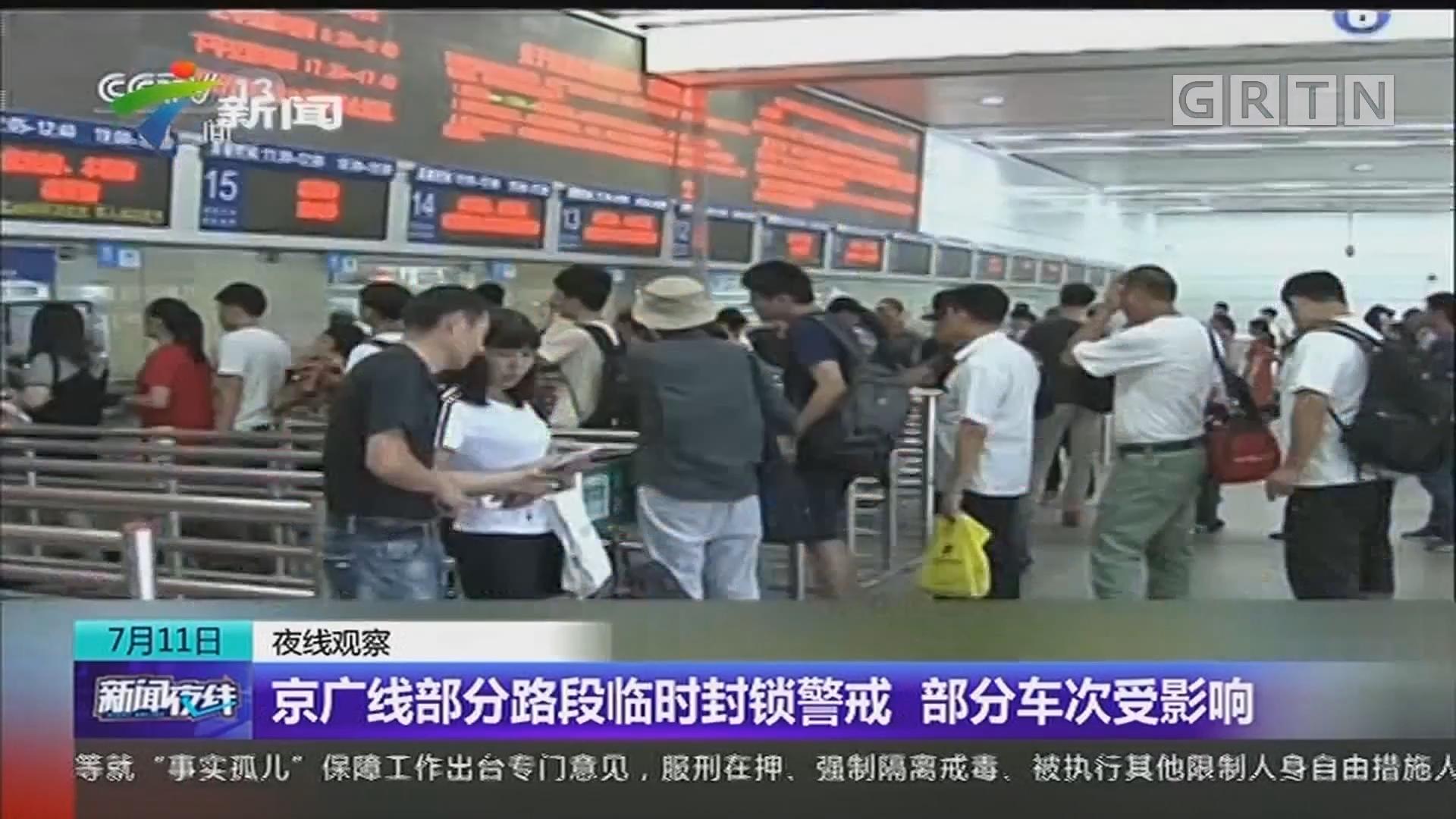京广线部分路段临时封锁警戒 部分车次受影响