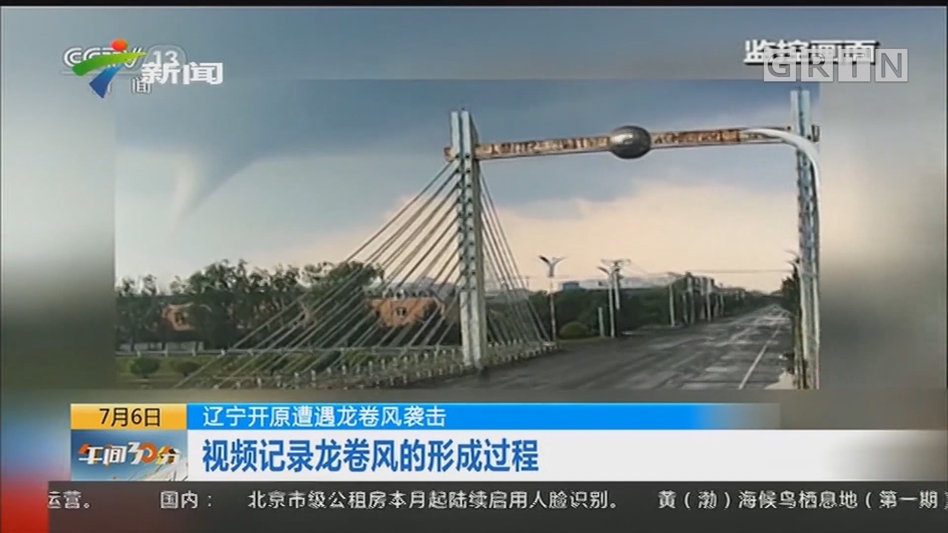 辽宁开原遭遇龙卷风袭击 视频记录龙卷风的形成过程