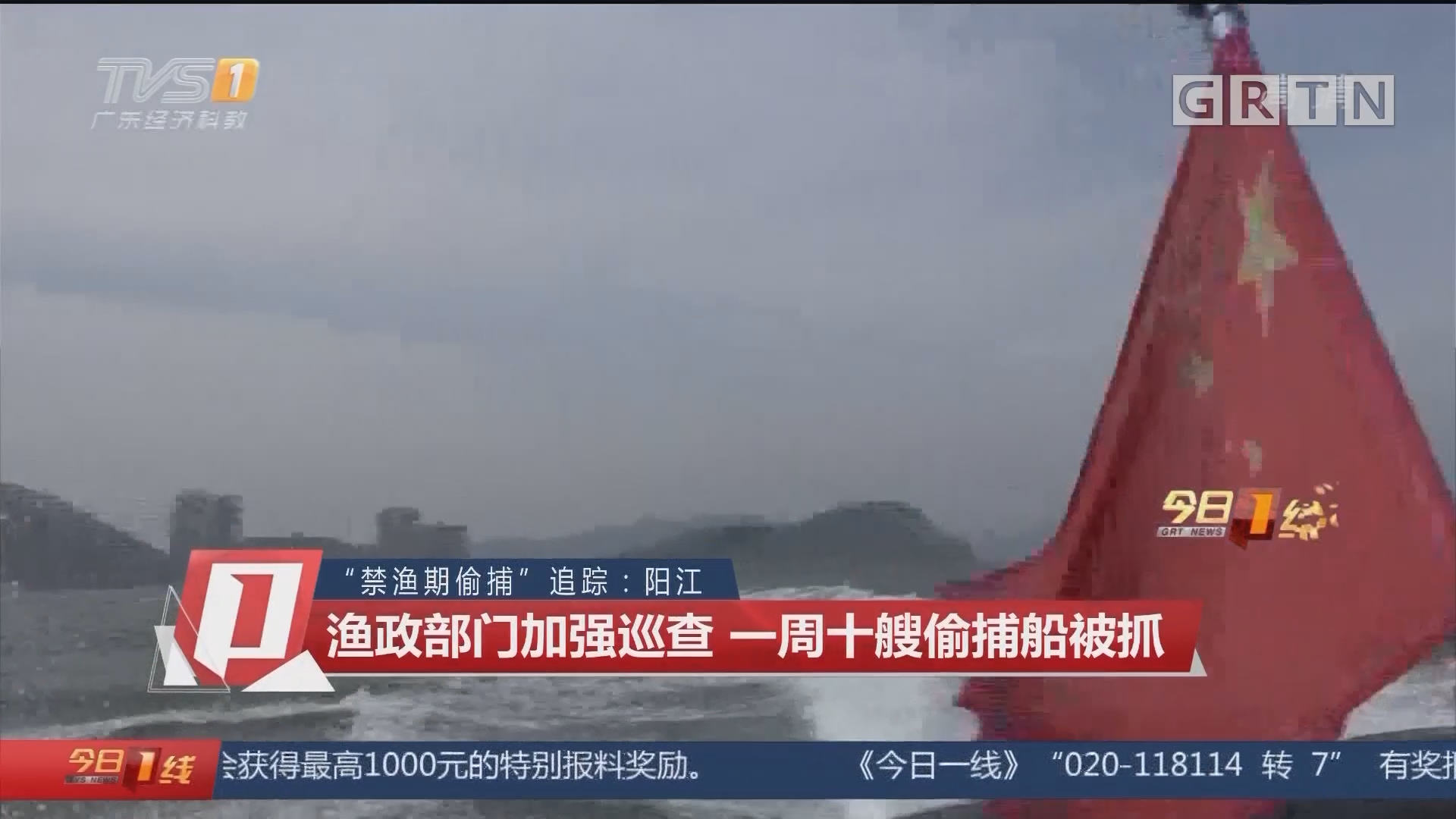 """""""禁渔期偷捕""""追踪:阳江 渔政部门加强巡查 一周十艘偷捕船被抓"""