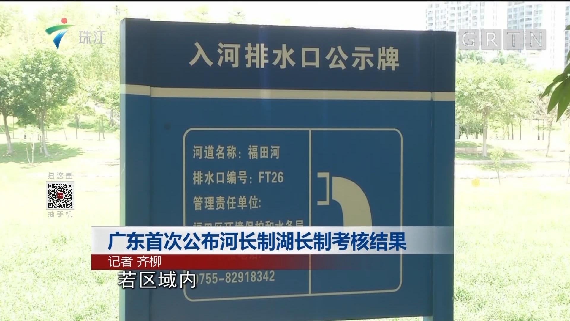 广东首次公布河长制湖长制考核结果