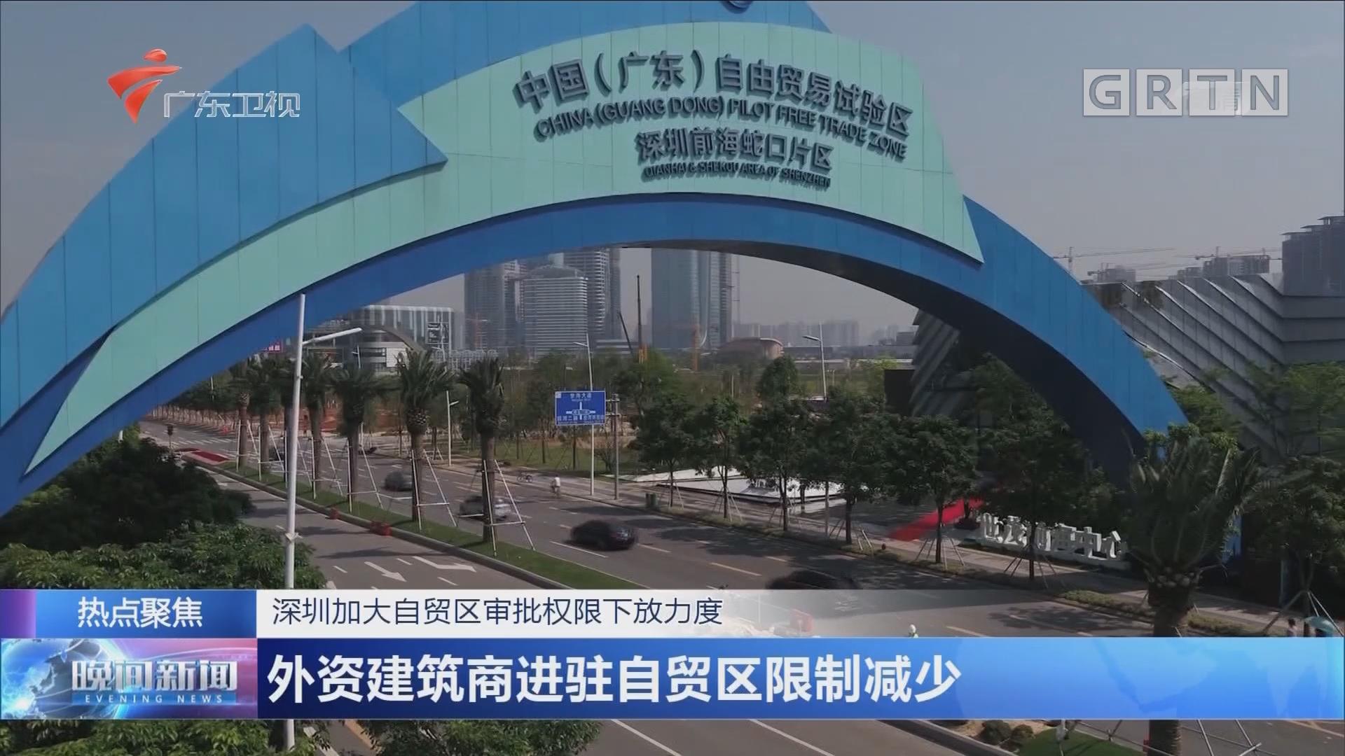 深圳加大自贸区审批权限下放力度:外资建筑商进驻自贸区限制减少