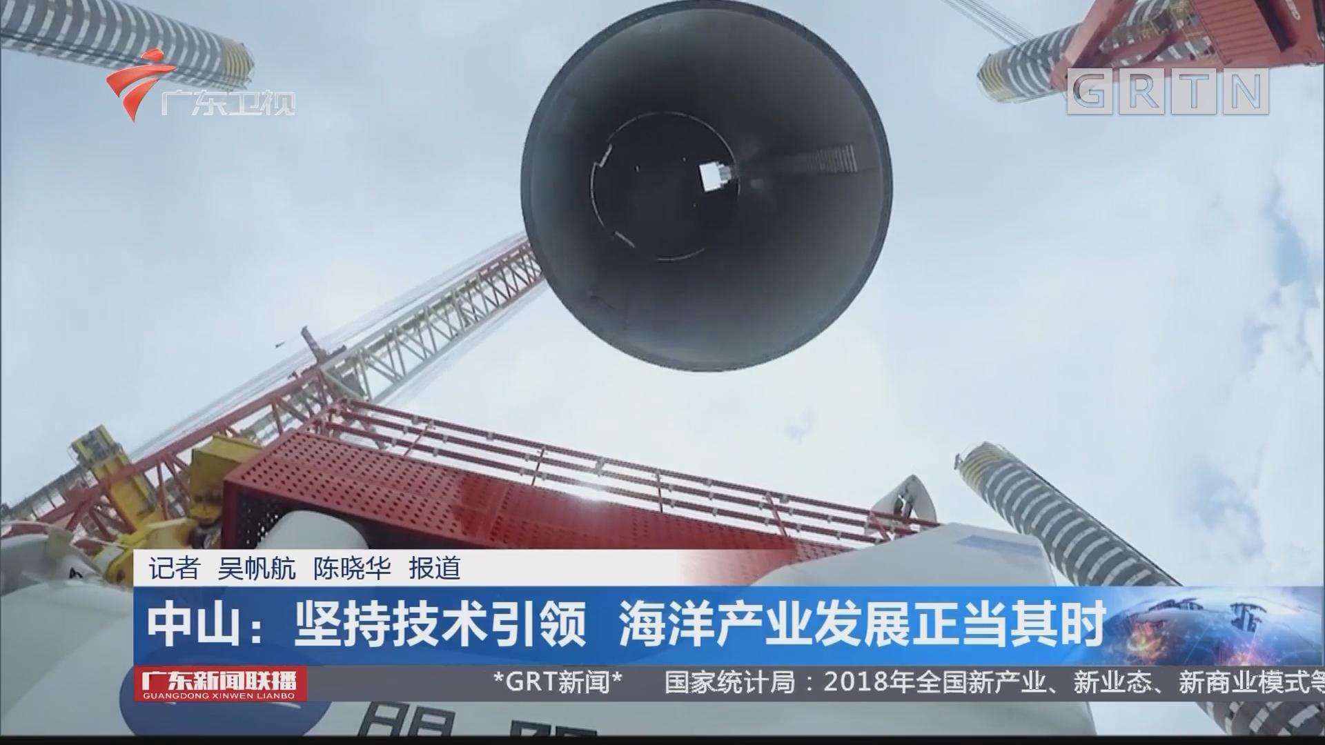 中山:坚持技术引领 海洋产业发展正当其时