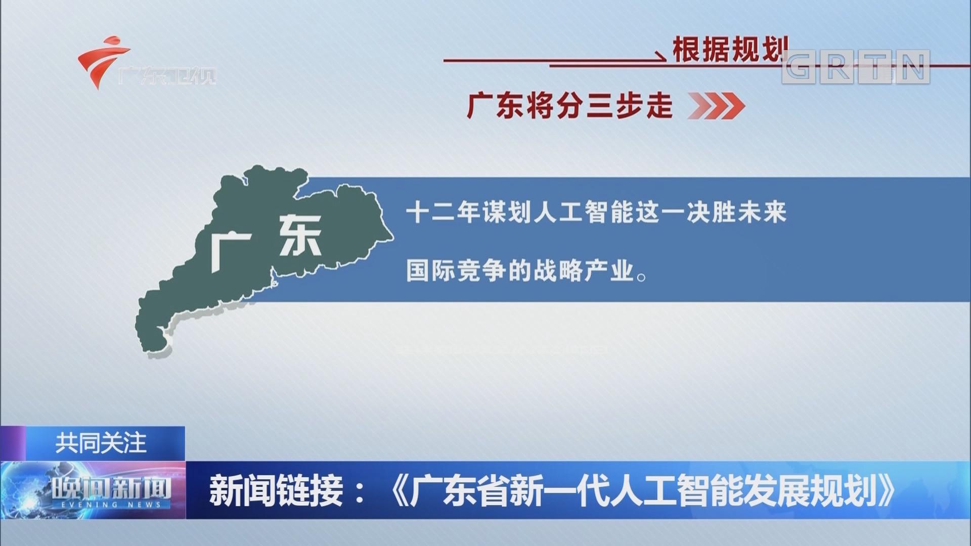 新闻链接:《广东省新一代人工智能发展规划》
