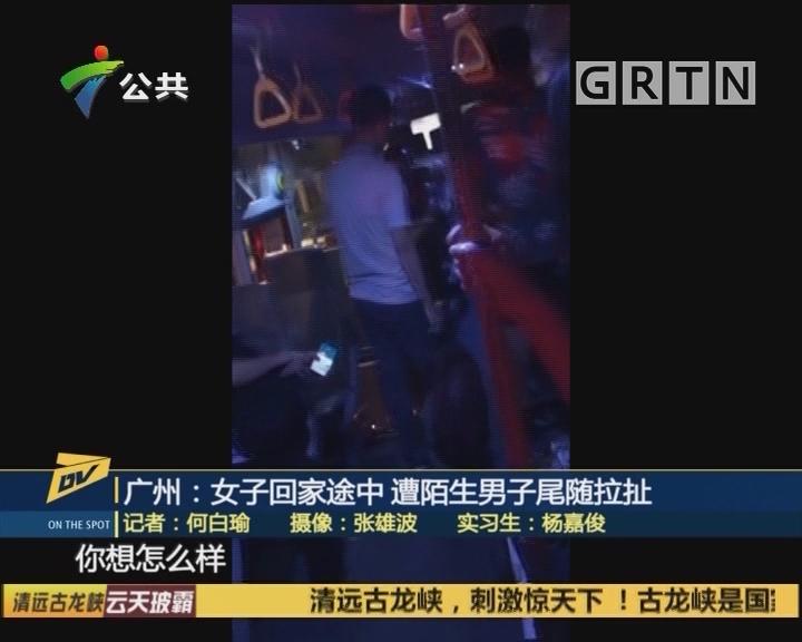 廣州:女子回家途中 遭陌生男子尾隨拉扯