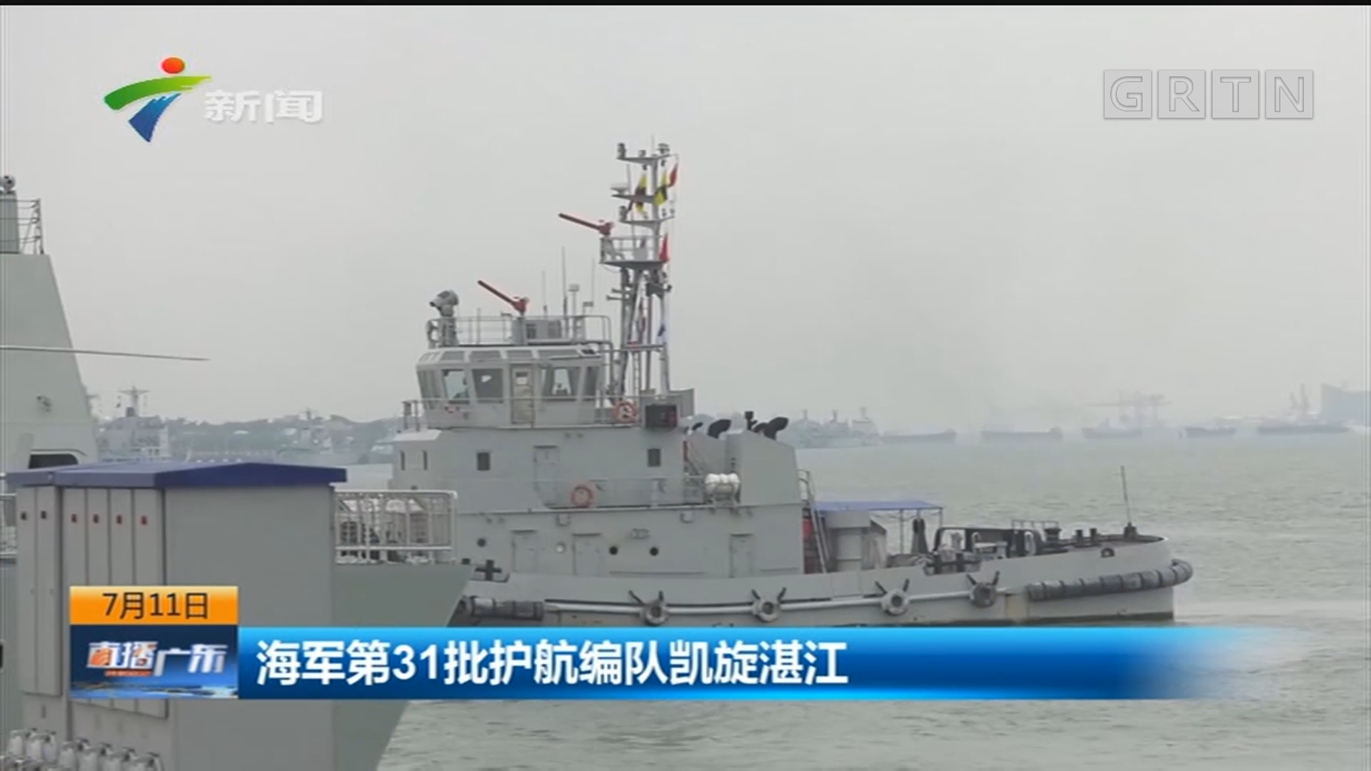 海军第31批护航编队凯旋湛江