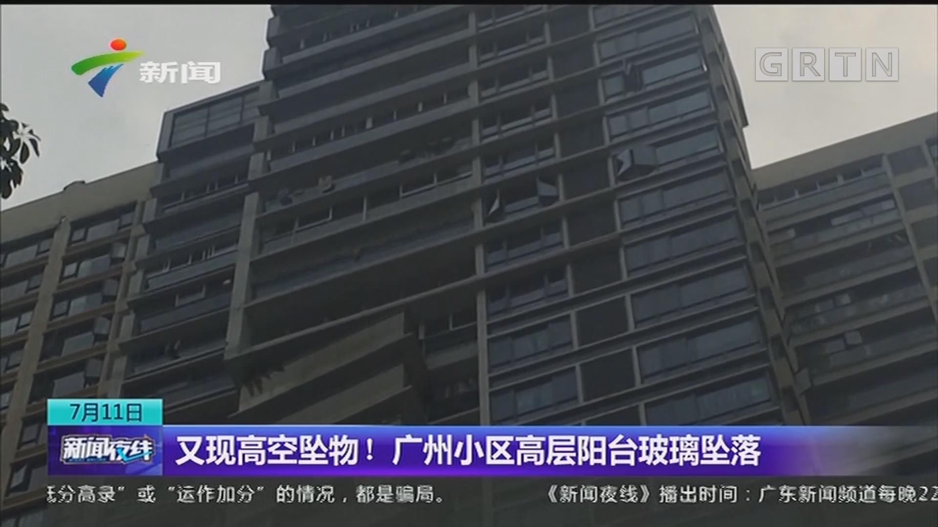 又现高空坠物!广州小区高层阳台玻璃坠落