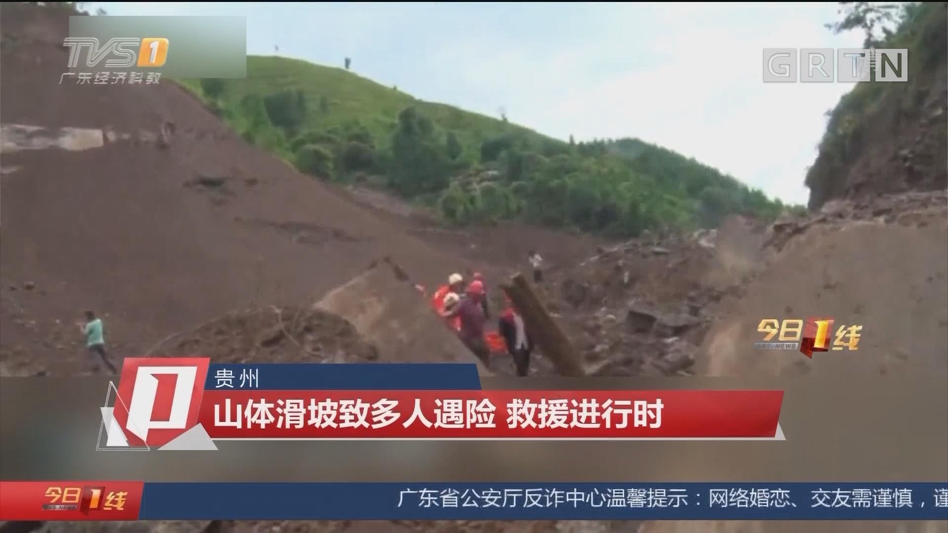 贵州:山体滑坡致多人遇险 救援进行时