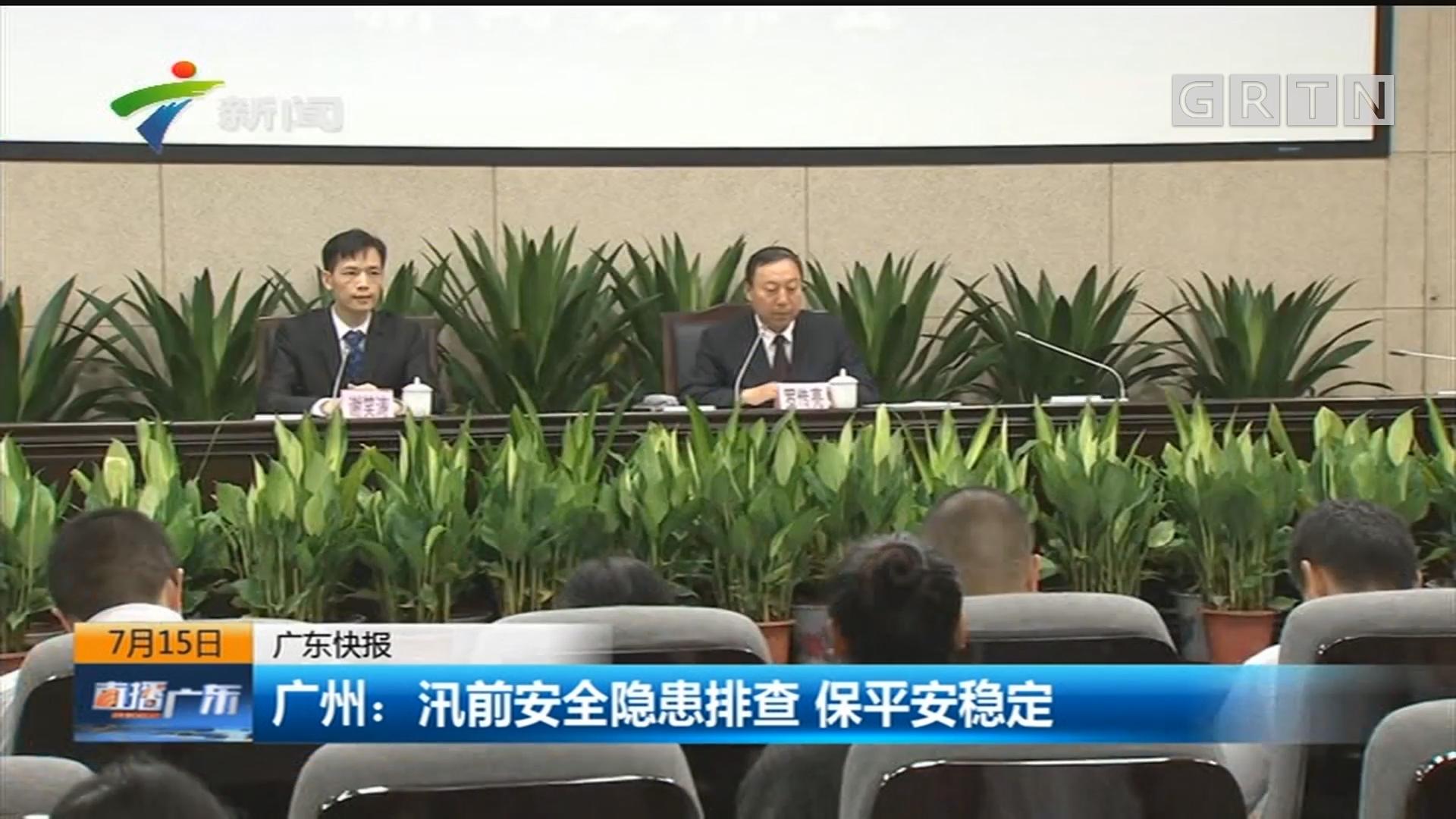 广州:汛前安全隐患排查 保平安稳定