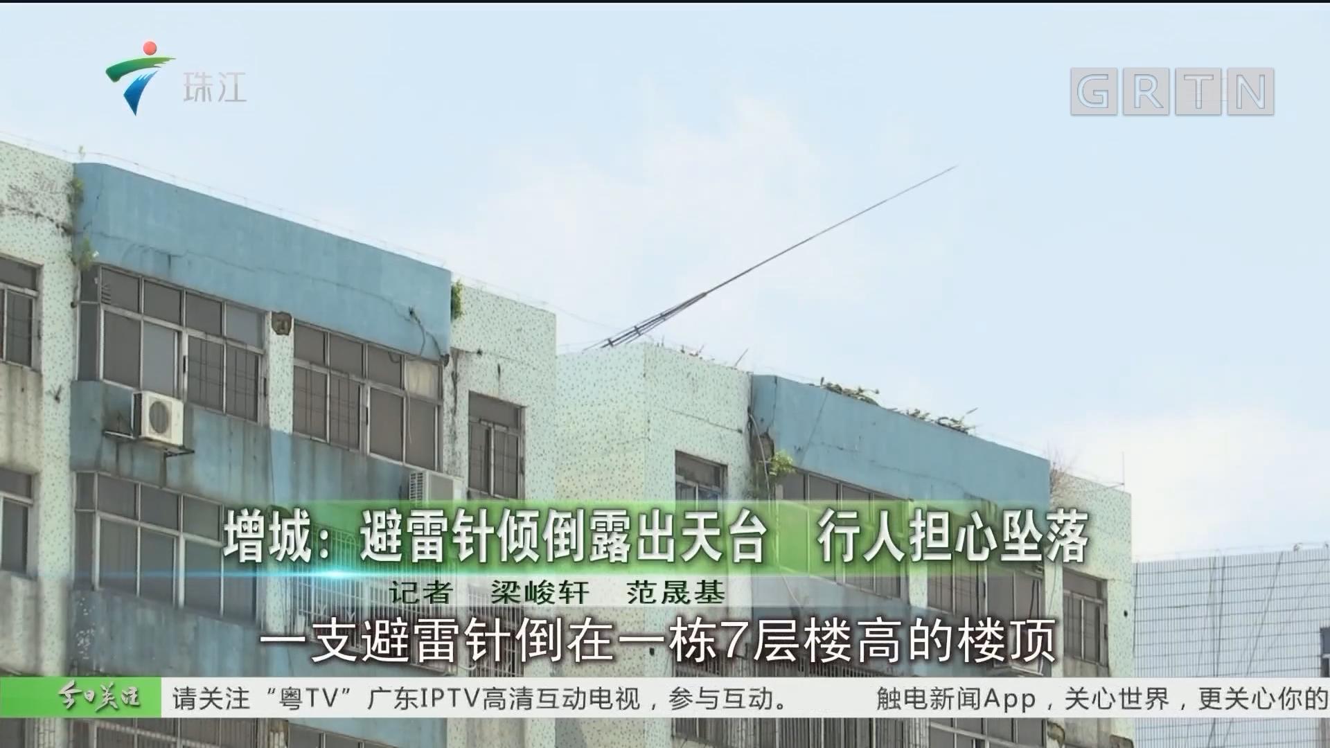 增城:避雷针倾倒露出天台 行人担心坠落