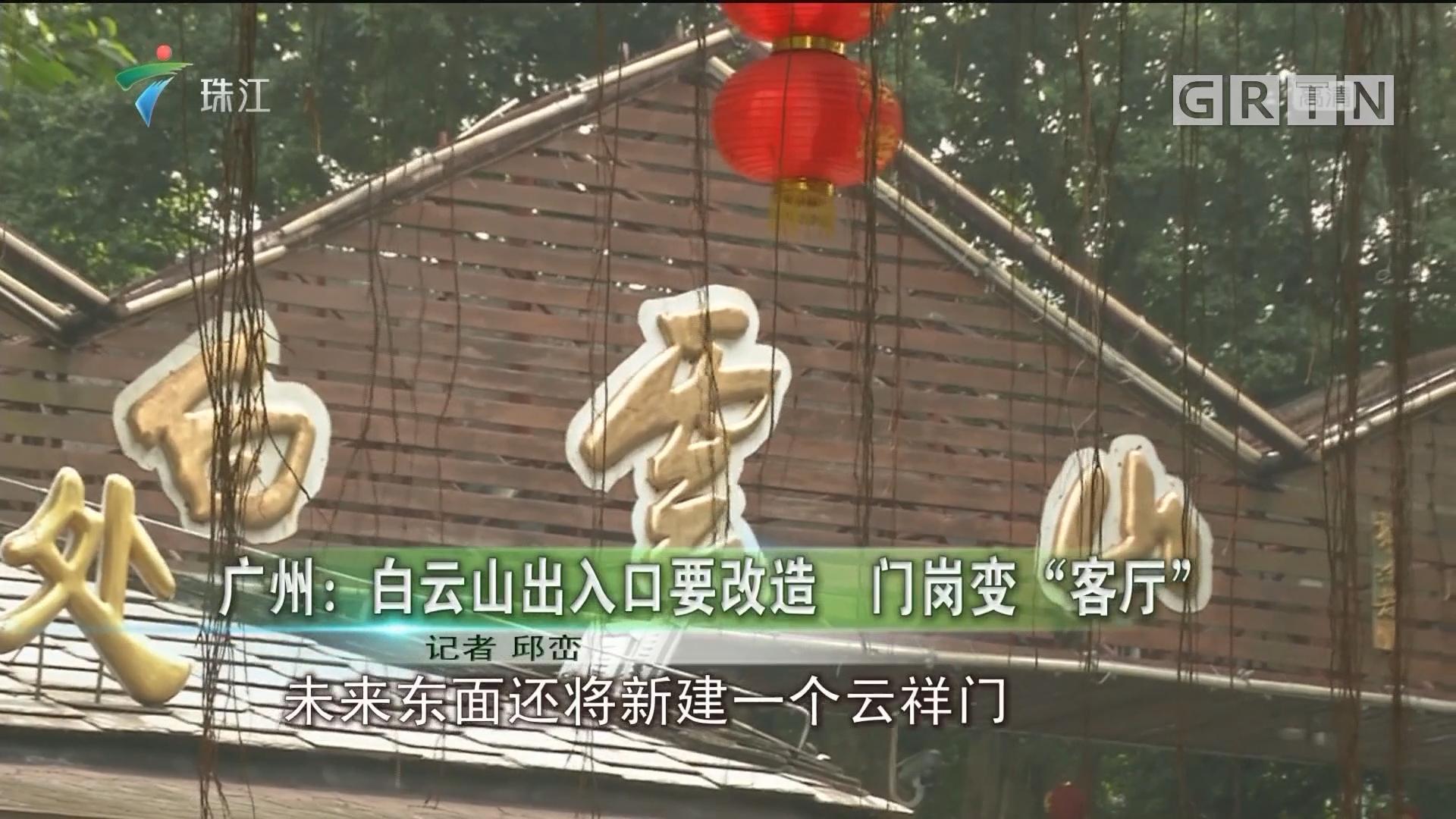 """廣州:白雲山出入口要改造 門崗變""""客廳"""""""
