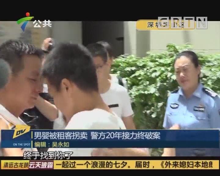 男婴被租客拐卖 警方20年接力终破案