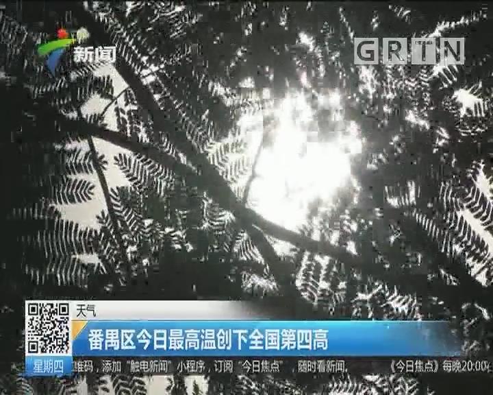 天气:番禺区今日最高温创下全国第四高