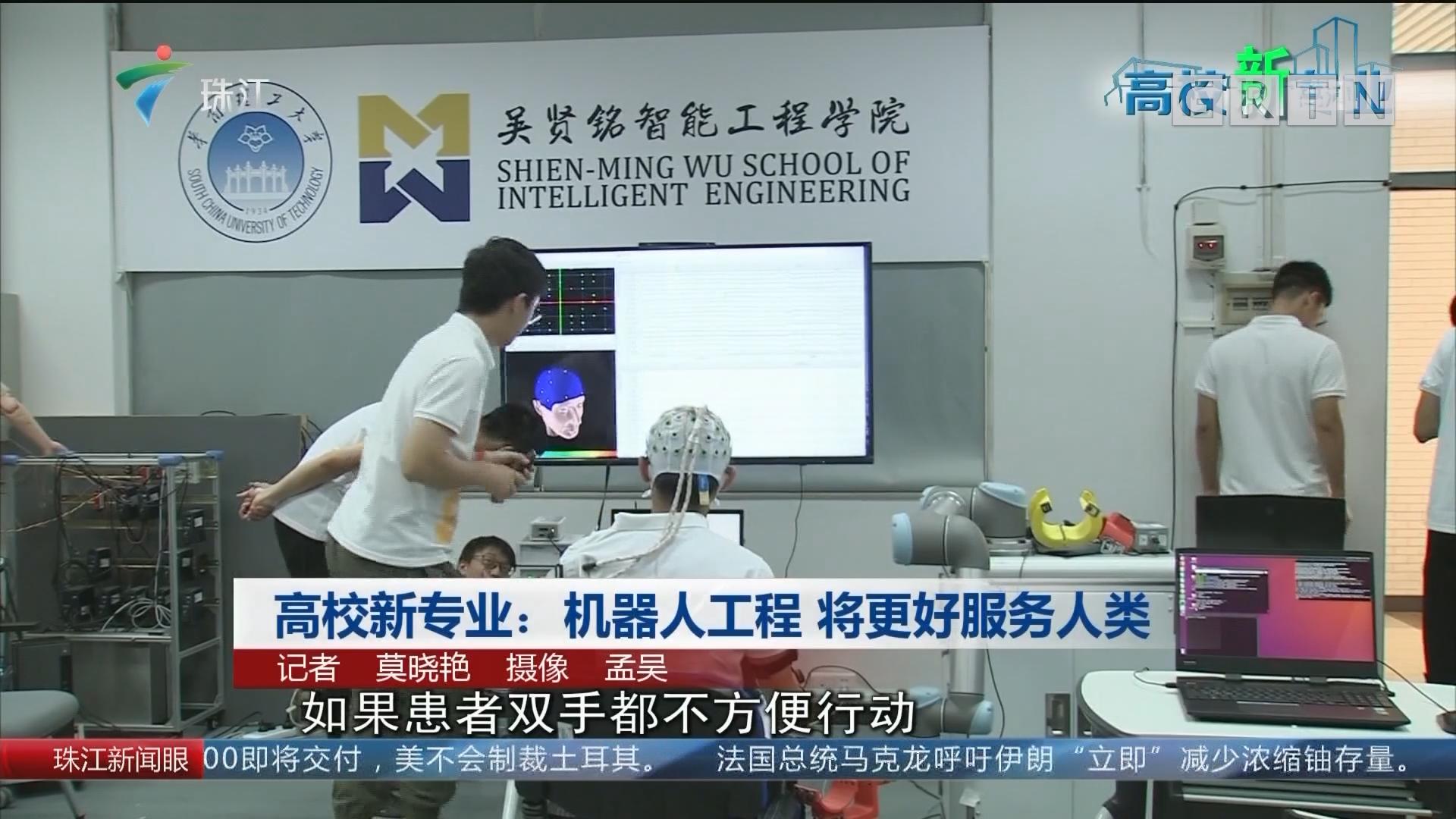 高校新专业:机器人工程 将更好服务人类