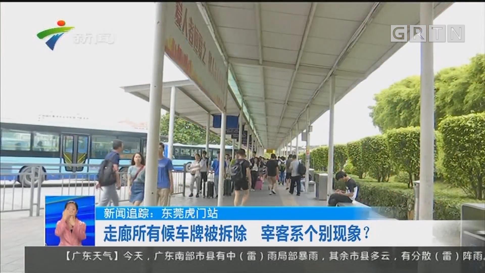 新闻追踪:东莞虎门站 走廊所有候车牌被拆除 宰客系个别现象?