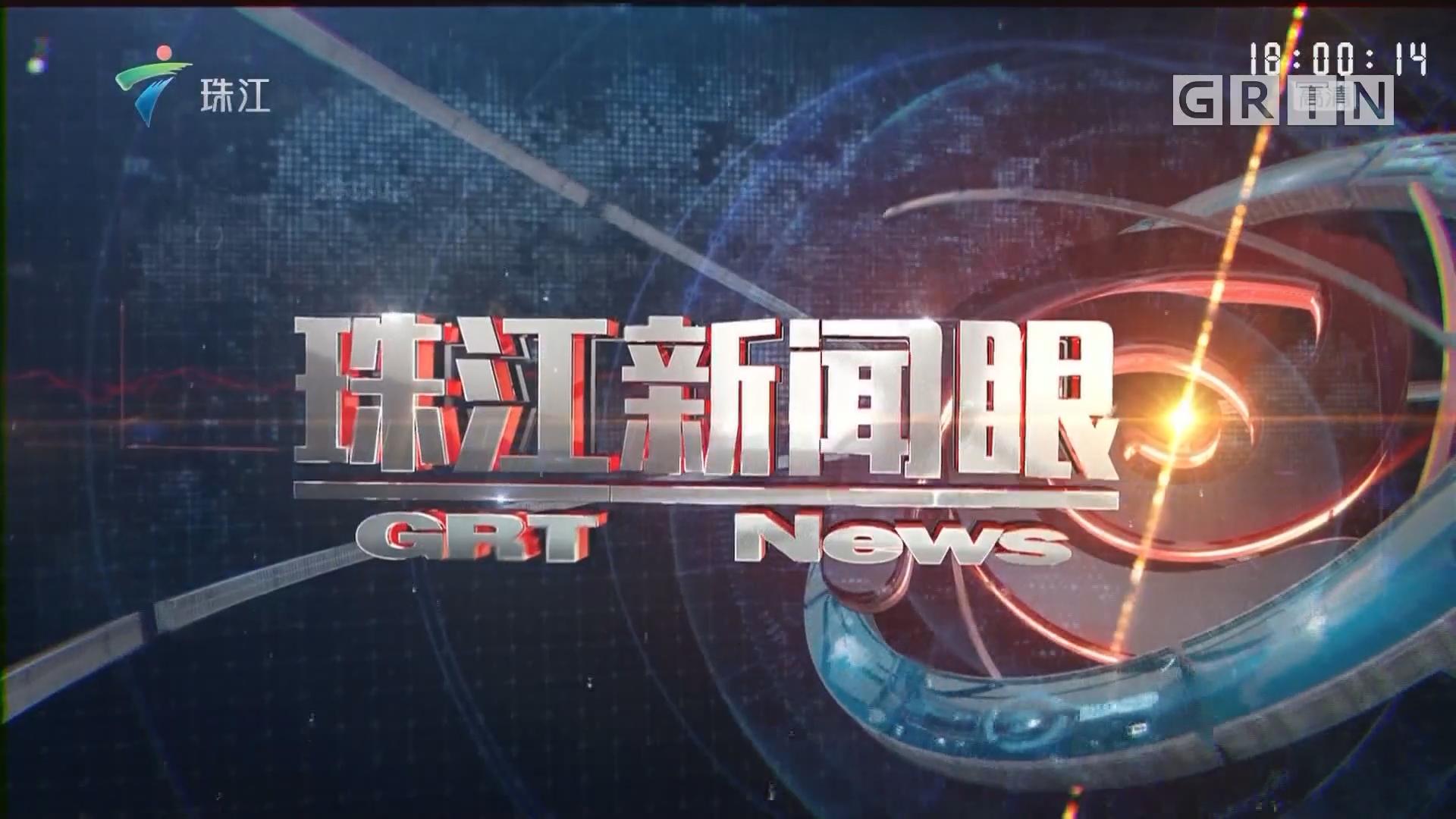 [HD][2019-07-29]珠江新聞眼:廣東首次公布河長制湖長制考核結果