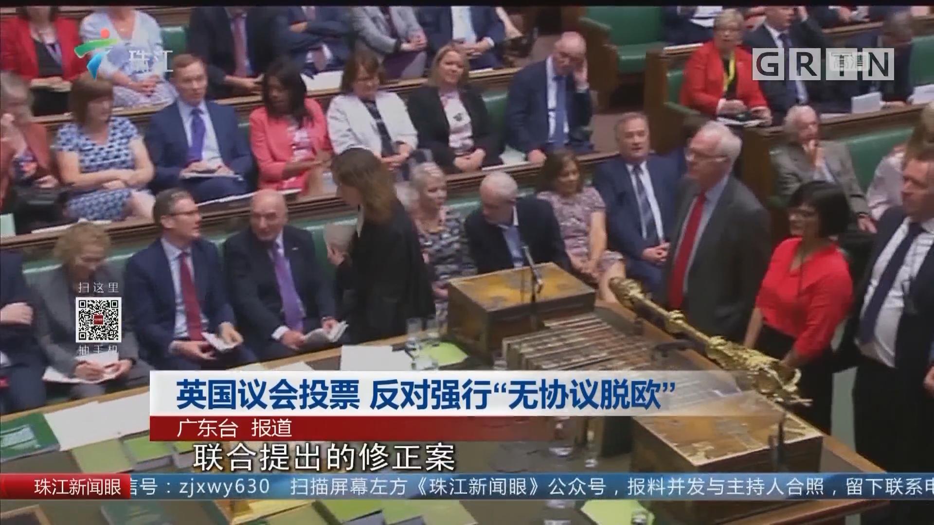 """英国议会投票 反对强行""""无协议脱欧"""""""