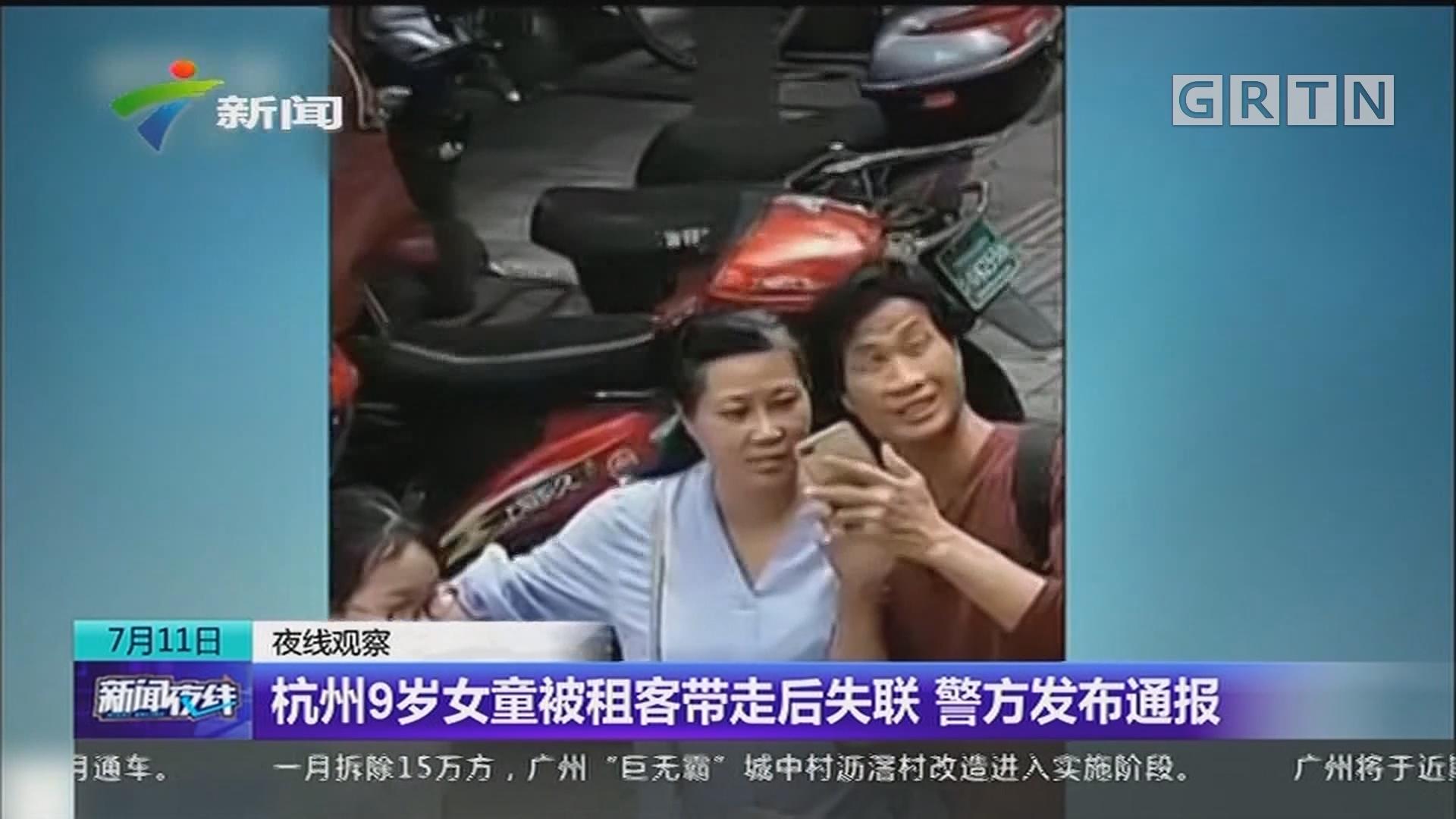 杭州9岁女童被租客带走后失联 警方发布通报