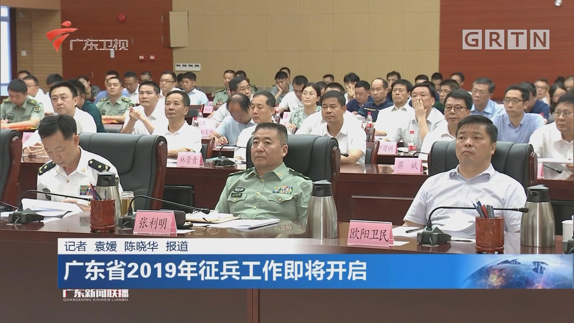 广东省2019年征兵工作即将开启