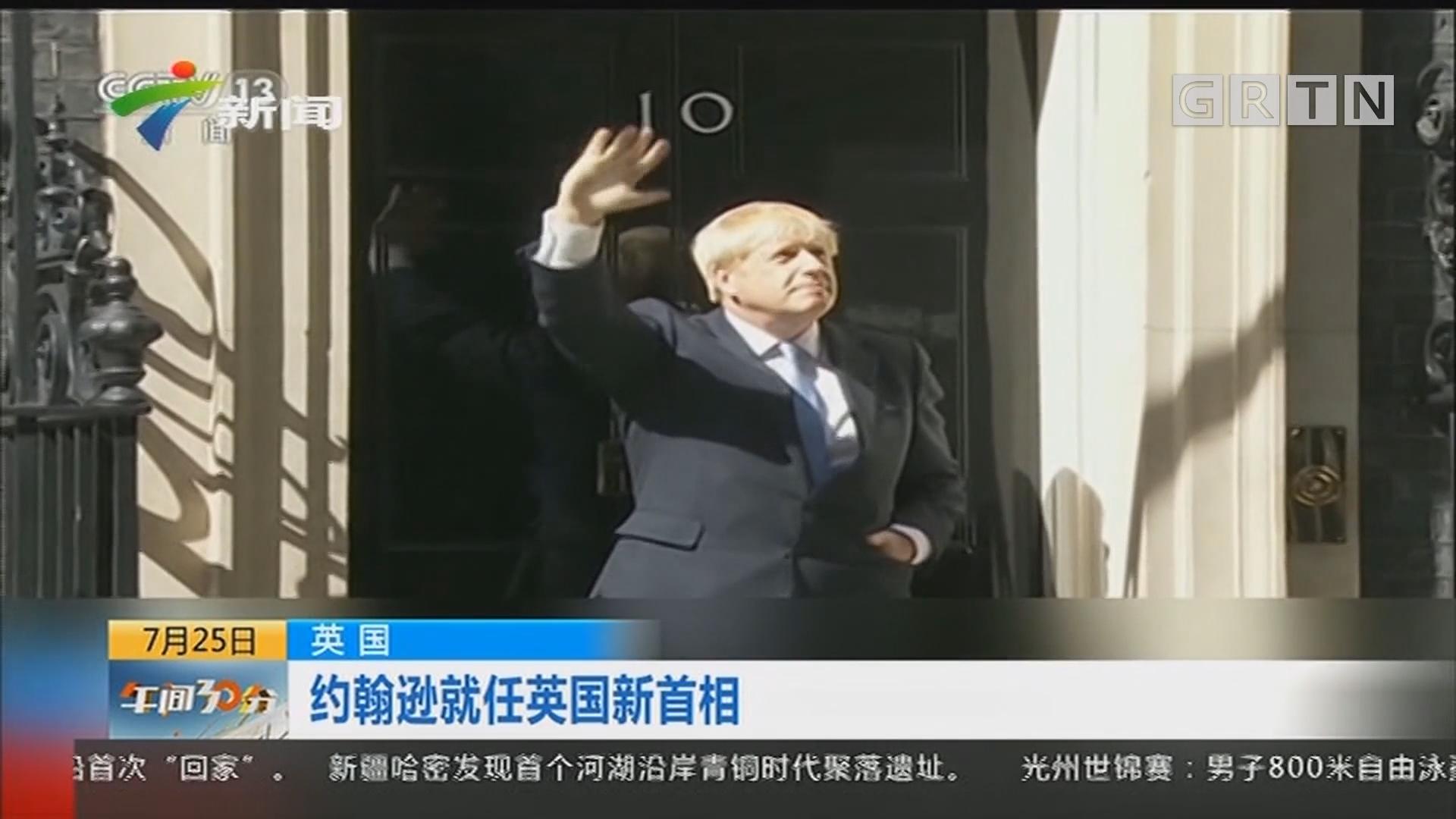 英国:约翰逊就任英国新首相
