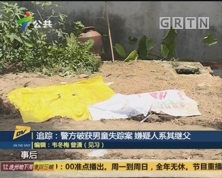 追蹤:警方破獲男童失蹤案 嫌疑人系其繼父