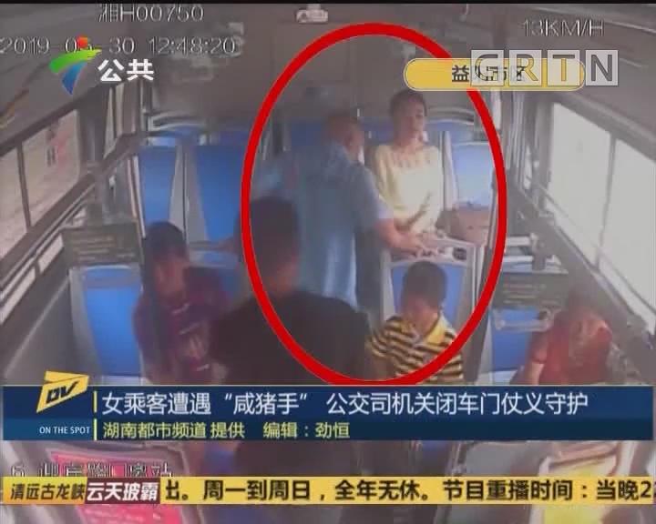 """女乘客遭遇""""咸猪手"""" 公交司机关闭车门仗义守护"""