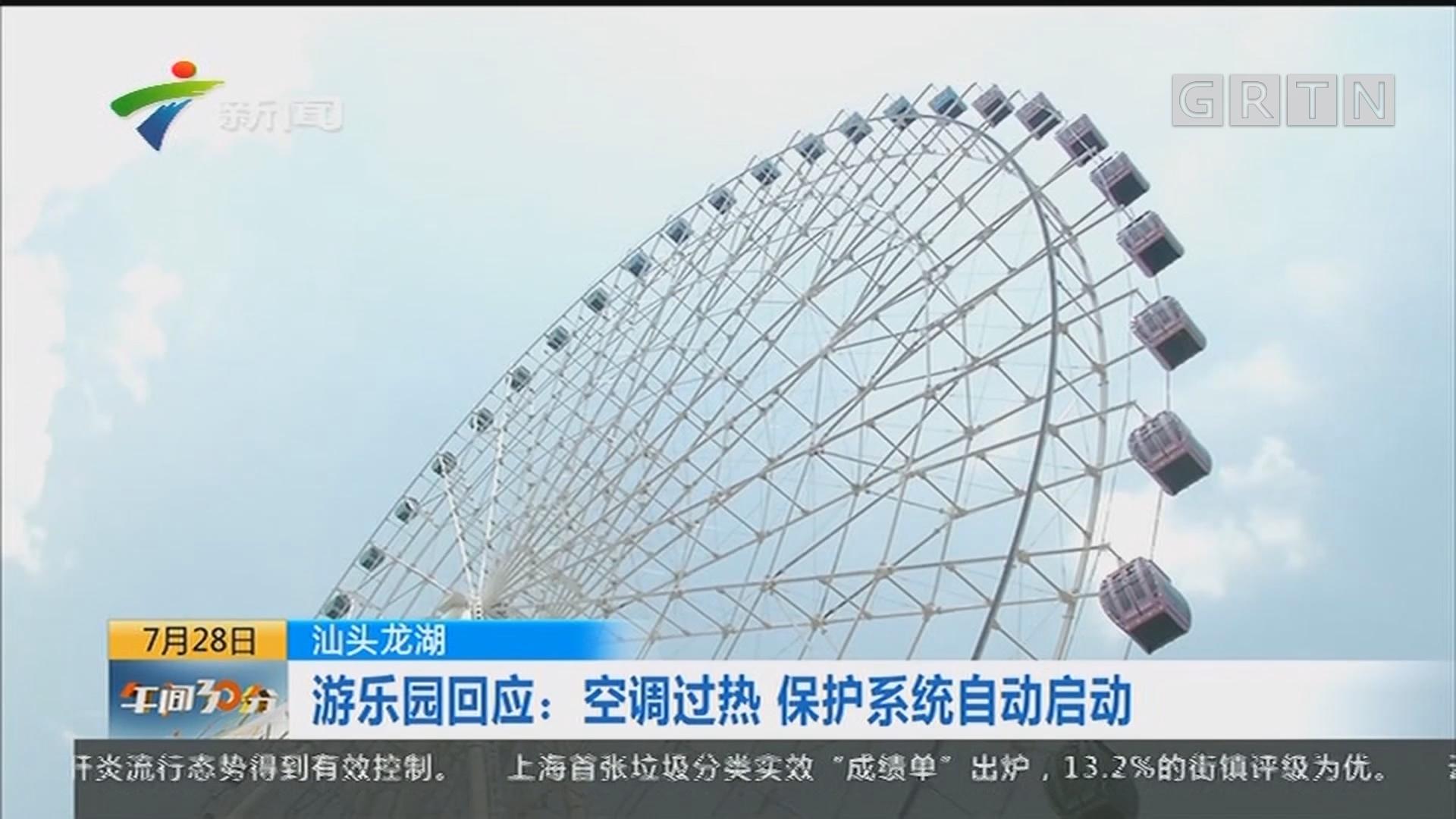 汕头龙湖:摩天轮故障 游客滞留空中6分钟