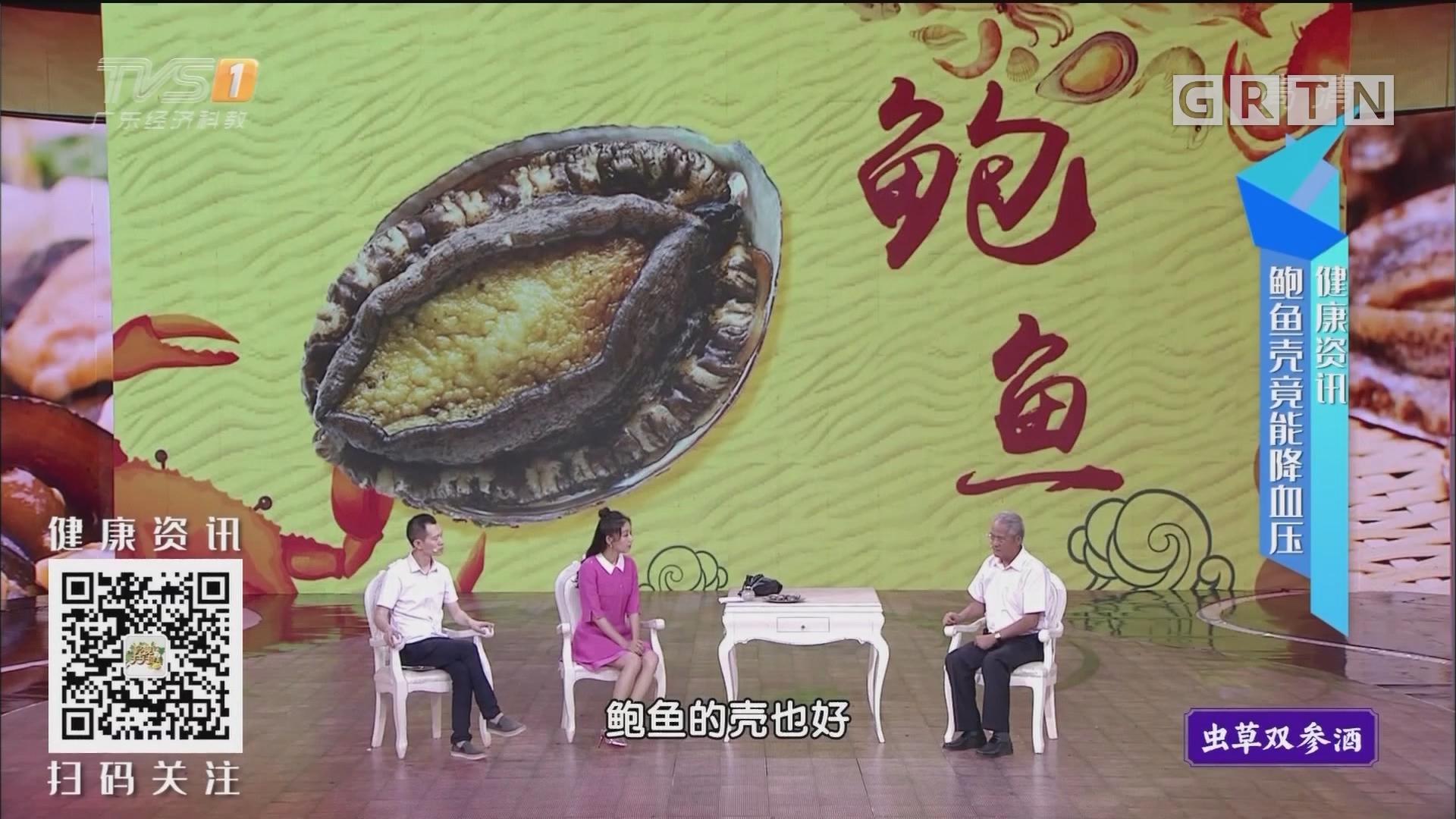 [HD][2019-07-10]经视健康+:鲍鱼壳竟能降血压